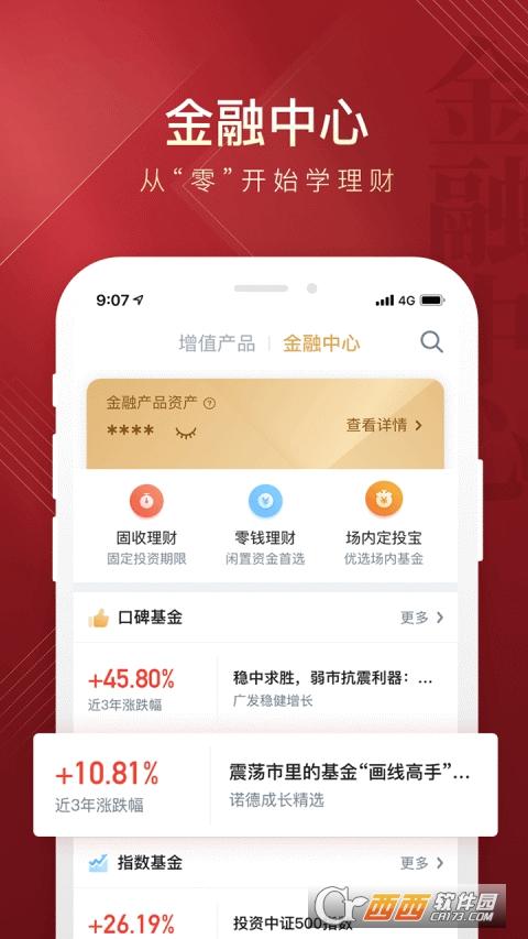 华西证券华彩人生1点通 V5.8.2 官方安卓版