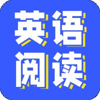 免费英语阅读v1.0.4