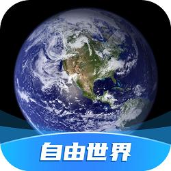 自由世界app(看全球街景)