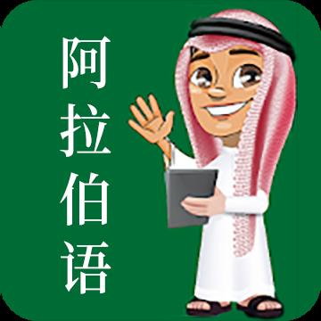 天天阿拉伯语app