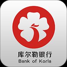 库尔勒银行app