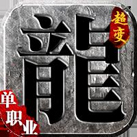 龙城传奇凛冬霸图IOS版