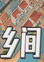 乡间简体中文硬盘版