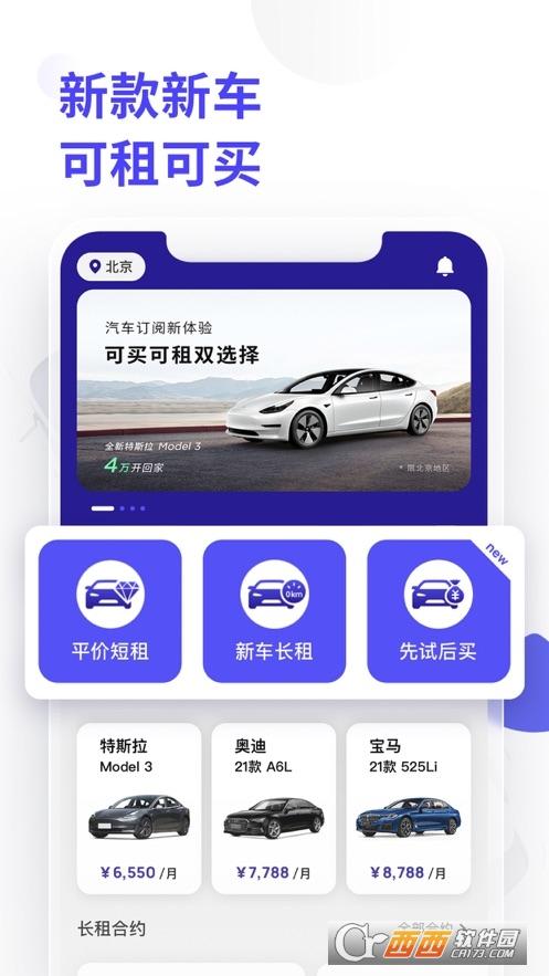 库可云车iOS