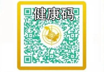健康码app_健康码办理平台/申请软件