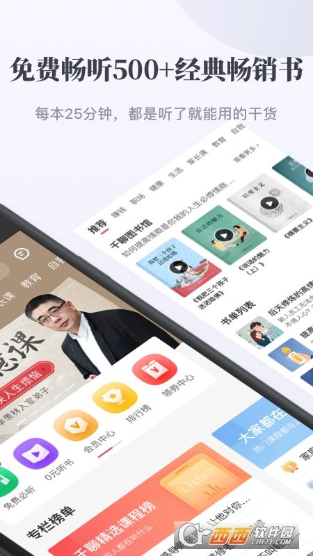 千聊知识服务app V4.4.7 官方版