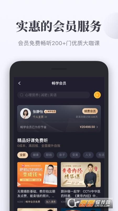 千聊知识服务app