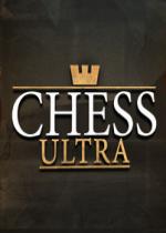 终极象棋Chess Ultra免安装硬盘版