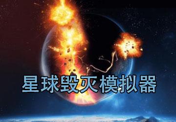星球毁灭模拟器下载_星球毁灭模拟器2021/最新版/中文版