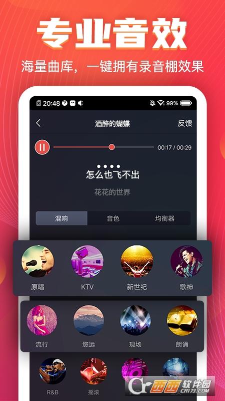 VV音乐最新版 V7.14.1.2