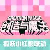 创造与魔法测试服