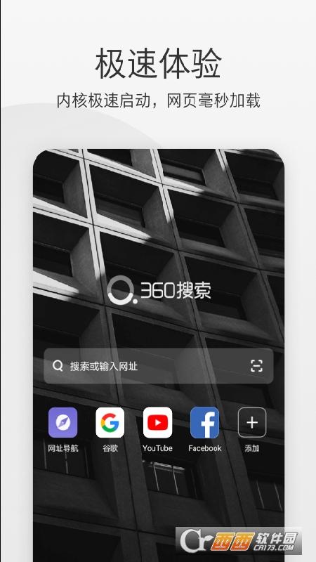 360手机浏览器极速版