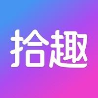 拾趣云app