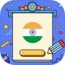 每日学习印地语