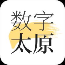 数字太原app1.7.2安卓版