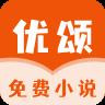 优颂免费小说app