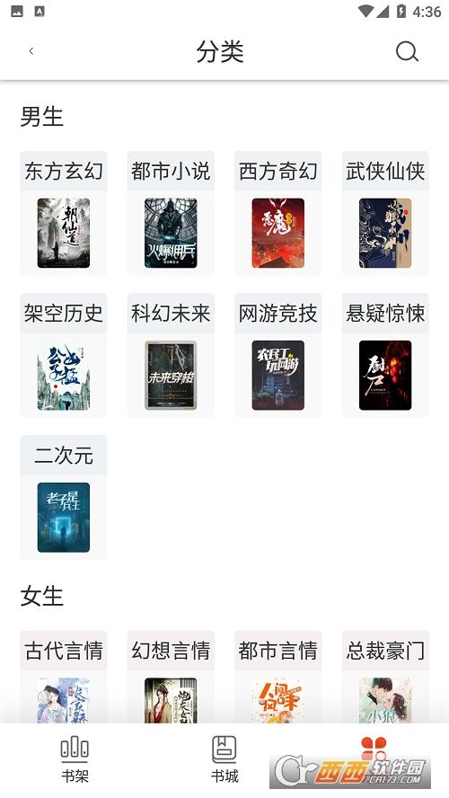 桔子免费小说阅读 v1.0 安卓版