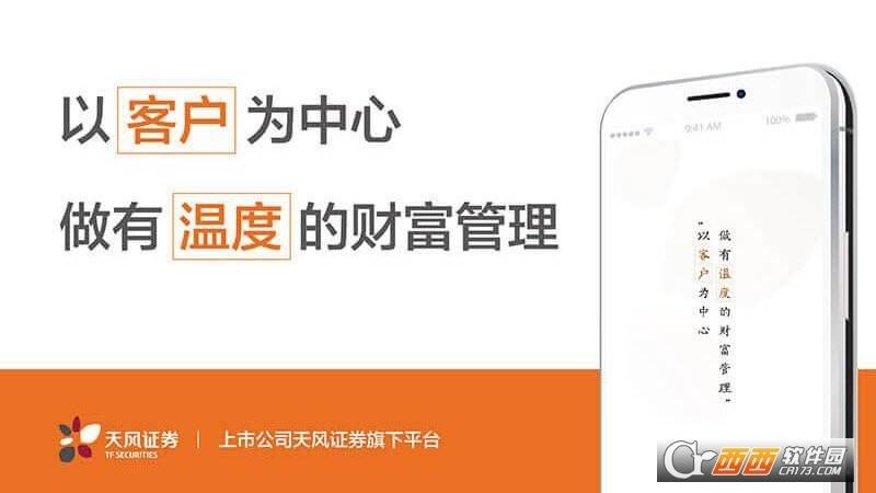 天风高财生手机版 v5.2.1 安卓版