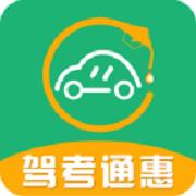 驾考通惠app
