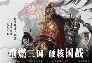 全战王者手游_全战王者游戏下载_官方版_所有版本