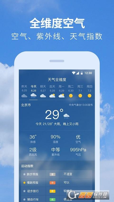 黄历天气app