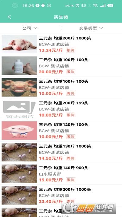 不愁卖猪(农业交易)