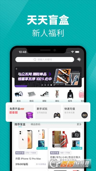 天天盲盒app购物平台