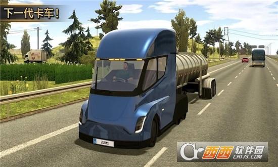 模拟卡车中国卡车之星