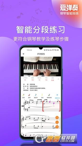 爱弹奏钢琴AI陪练