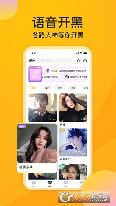 麋鹿语音app
