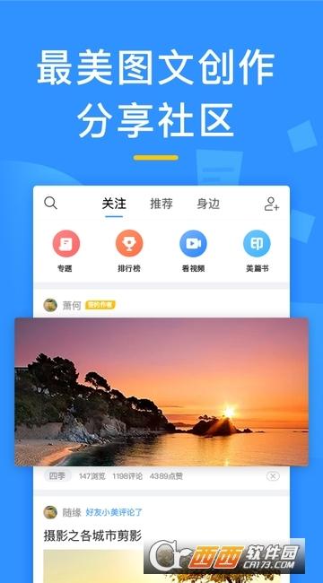 美篇app v6.10.6官方安卓版