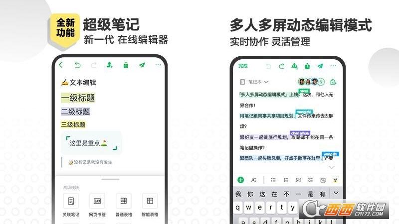 印象笔记安卓版 v10.7.44 官方手机版