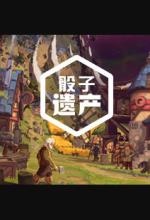 骰子遗产Dice Legacy游戏免安装绿色版