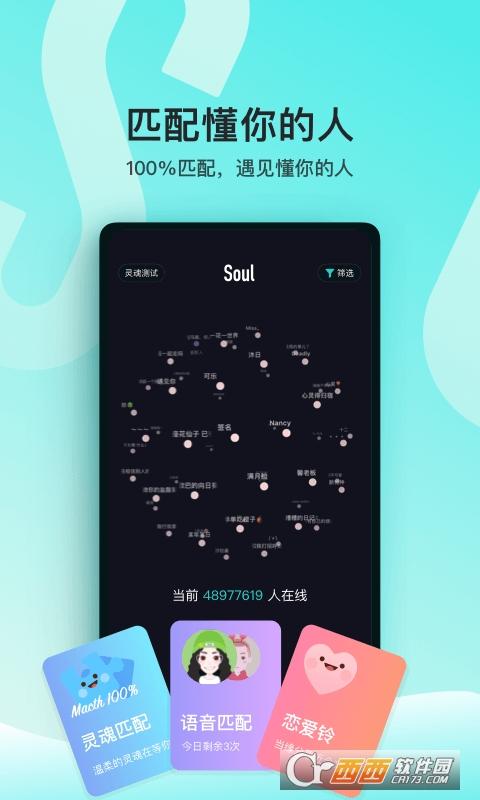 Soul社区