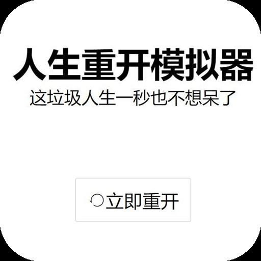 人生重开模拟器人上人版v1.0 安卓版