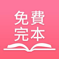 免费完本小说阅读v1.3.0 安卓版