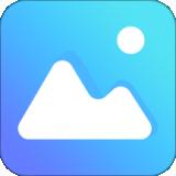 相册大师APP1.8.3.1 安卓版