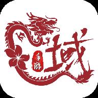 龙域天游(游戏盒子)v2.1 安卓版