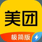 美团极简版官方app