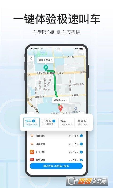 腾讯地图app手机版 V9.16.1 官方最新版