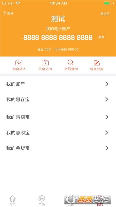 北京银行直销银行app v2.14 官方最新版