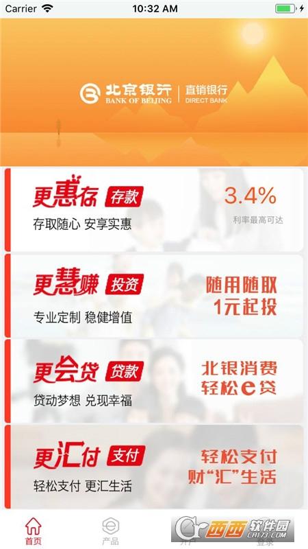 北京银行直销银行app