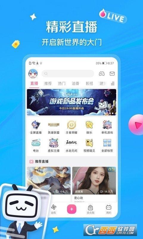 哔哩哔哩app v6.45.0安卓最新版