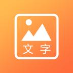 文字图片app