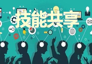 技能共享app有哪些_技能共享平台_卖技能服务的平台