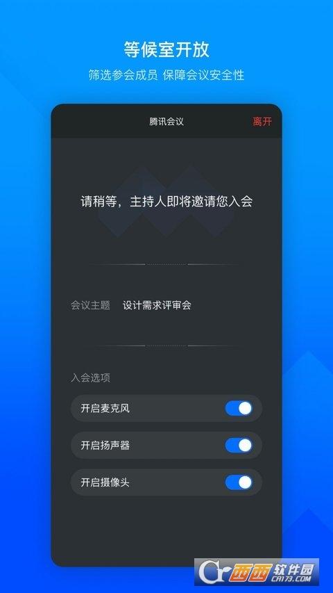 腾讯会议官方最新版app