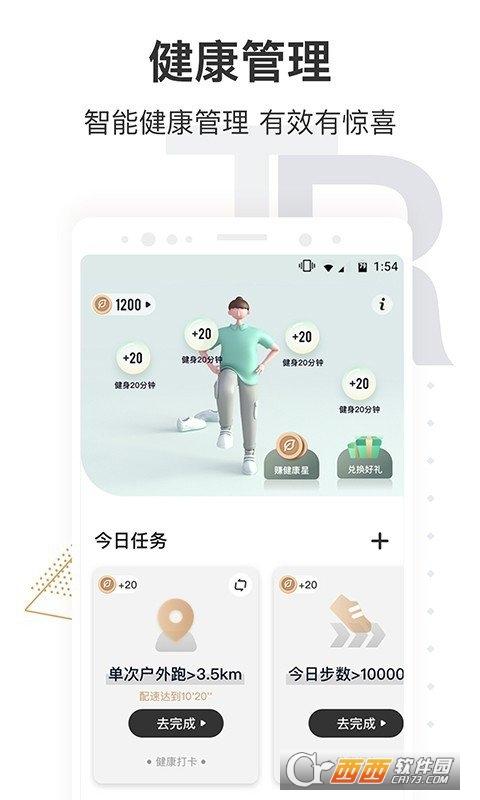 咪咕善跑app V6.9.1安卓最新版