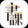 一书一课appV2.26.1安卓最新版