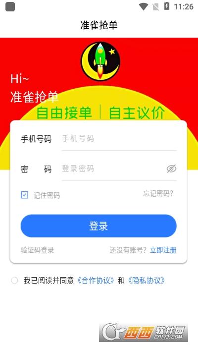 准雀抢单(赚钱)app 3.1.30安卓版