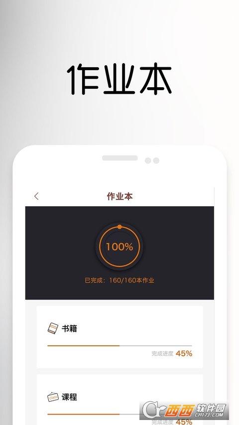 一书一课app